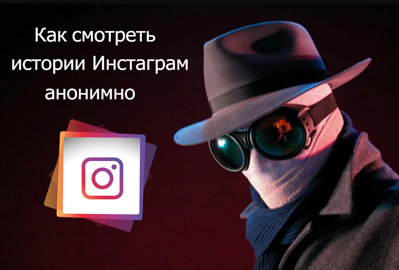 Смотреть истории Инстаграм анонимно
