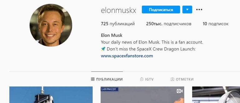 Илон Маск Инстаграм